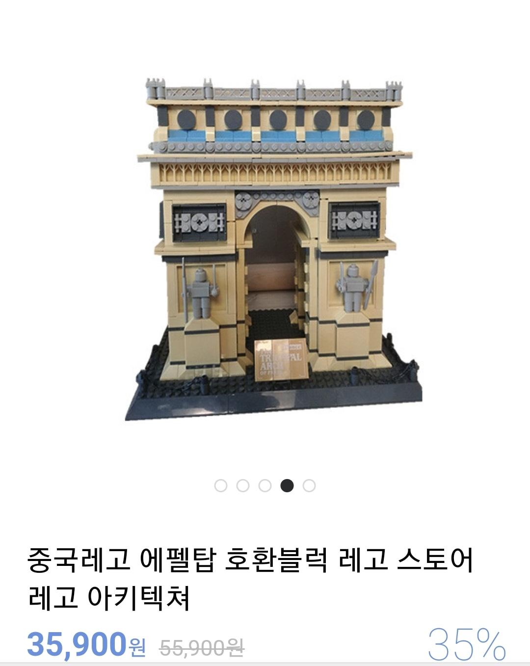 레고호환블럭 중국레고 개선문 미개봉 신품