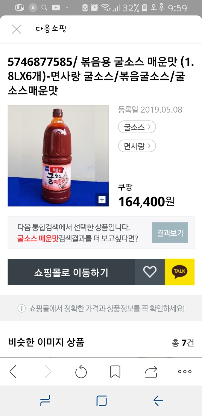볶음용 굴소스 매운맛(1.8L)