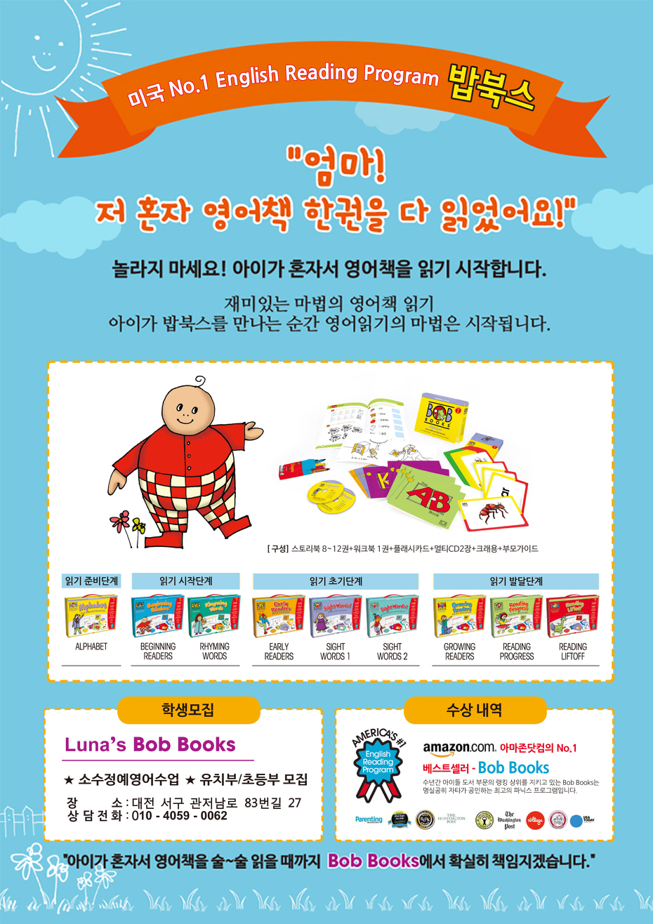 Luna's BobBooks(영어공부방)