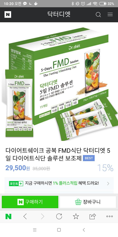 닥터디엣 FMD 식단 쉐이크