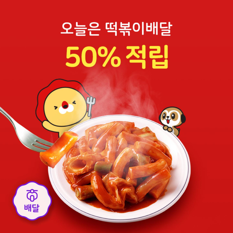 [오늘만!] 강남구 떡볶이 50% 배달주문 페이백