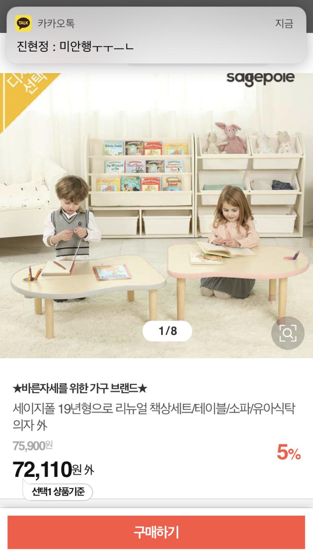 유아 책상& 유아쇼파 뒹굴러쇼파 & 세이지풀책상세트