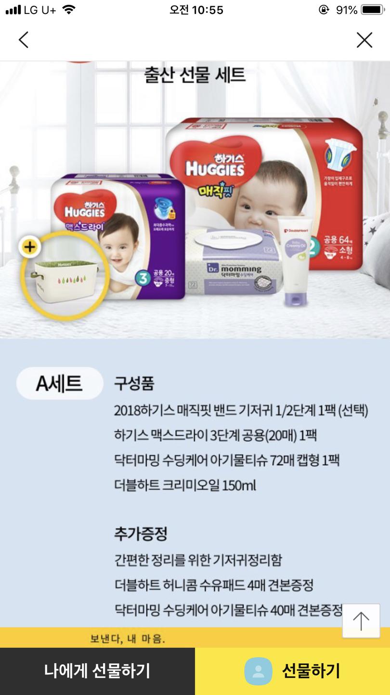 출산선물세트 새상품(하기스기저귀+닥터마잉물티슈+더블하트오일+기저귀정리함