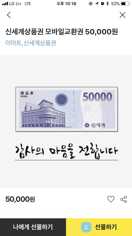 신세계상품권 5만원권 기프티콘