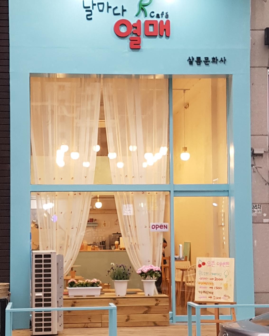 새로 오픈한 예쁘고 아기자기한 카페입니다^^♡
