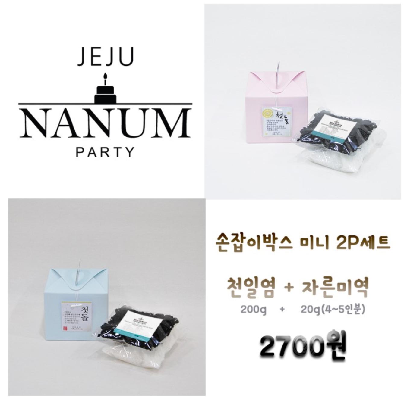 [나눔파티제주-답례품]  '5년묵은천일염 +자른미역' 손잡이박스 미니2P세트 (핑크•블루 2종)