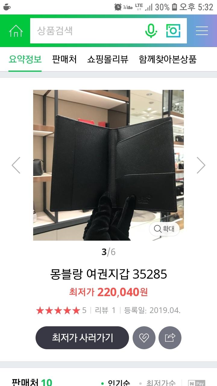 (보증서 보관)새상품 몽블랑 여권케이스