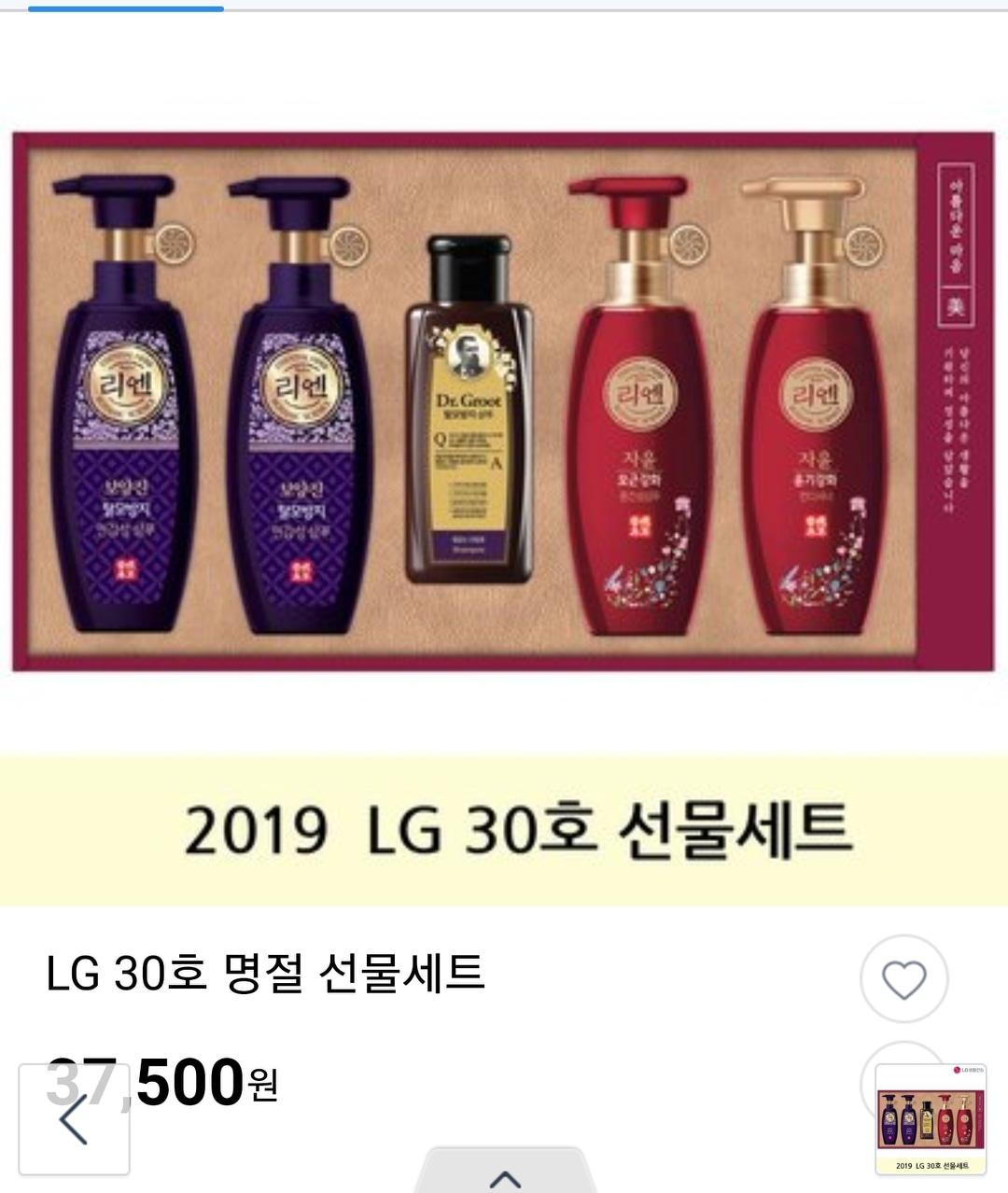 LG 선물세트
