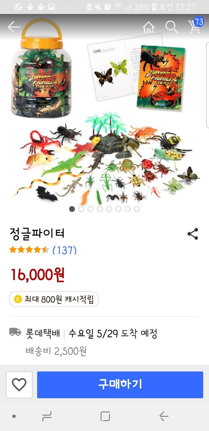 곤충피규어 (정글파이터)
