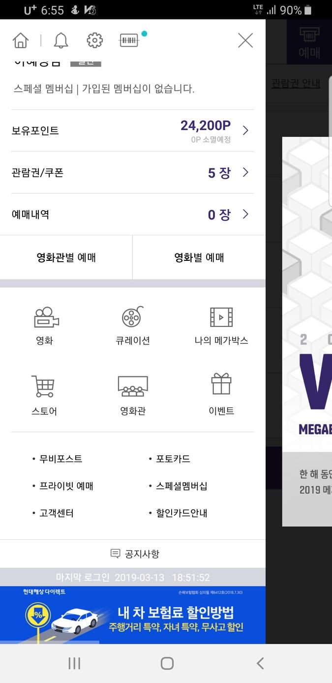 💗메가박스 부티크M-컴포트룸 전용(메가박스센트럴(강남신세계) 전용)