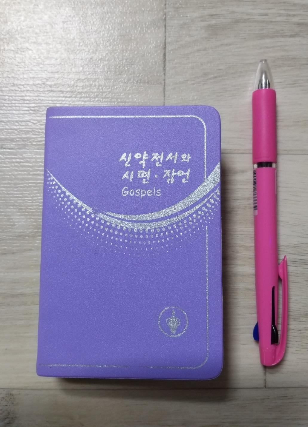 초미니 신약성경(영어한글)