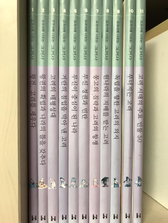 교과서에 나오는 고려사 11권 초등학생책 교과서책 책판매 중고책 중고서적
