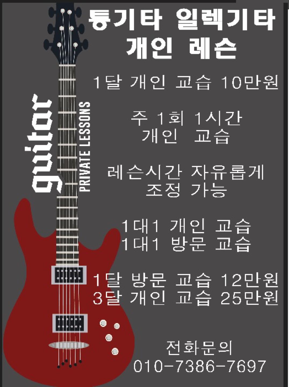 성북 장위동)취미 통기타, 일렉 기타 레슨 회당 2.5만원 방문레슨 가능