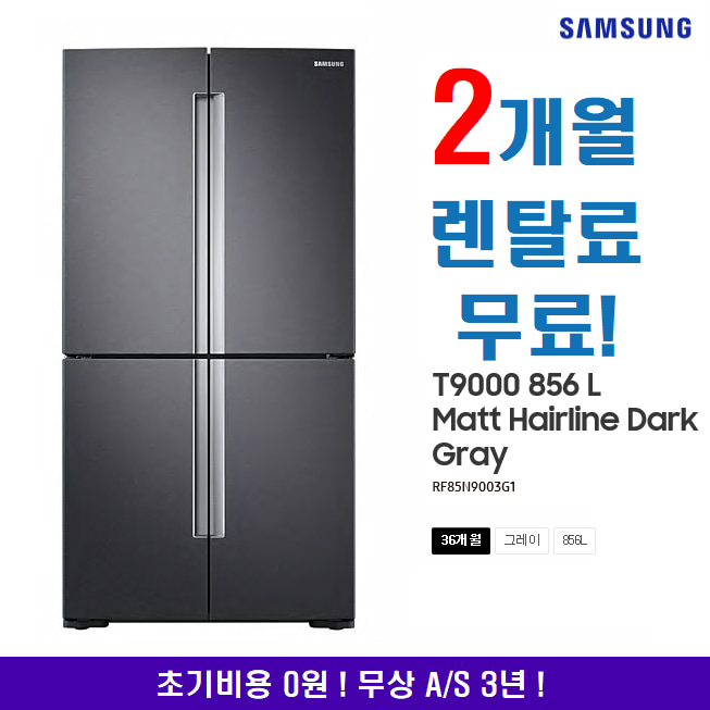 삼성 T9000 냉장고 856L Matt Hairline Dark Gray ( RF85N9003G1 )
