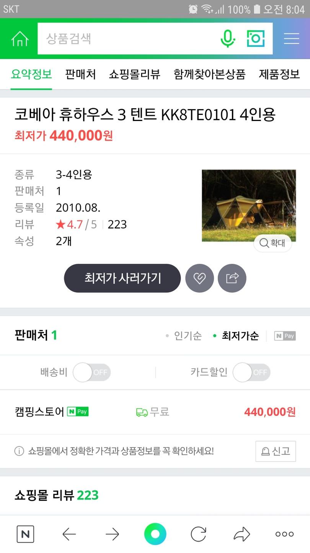 텐트 코베아텐트 휴하우스3 4인용텐트