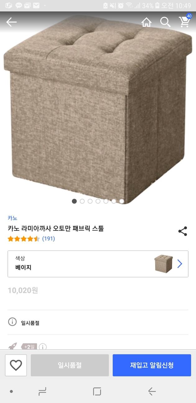 패브릭 스툴 4개 10,000