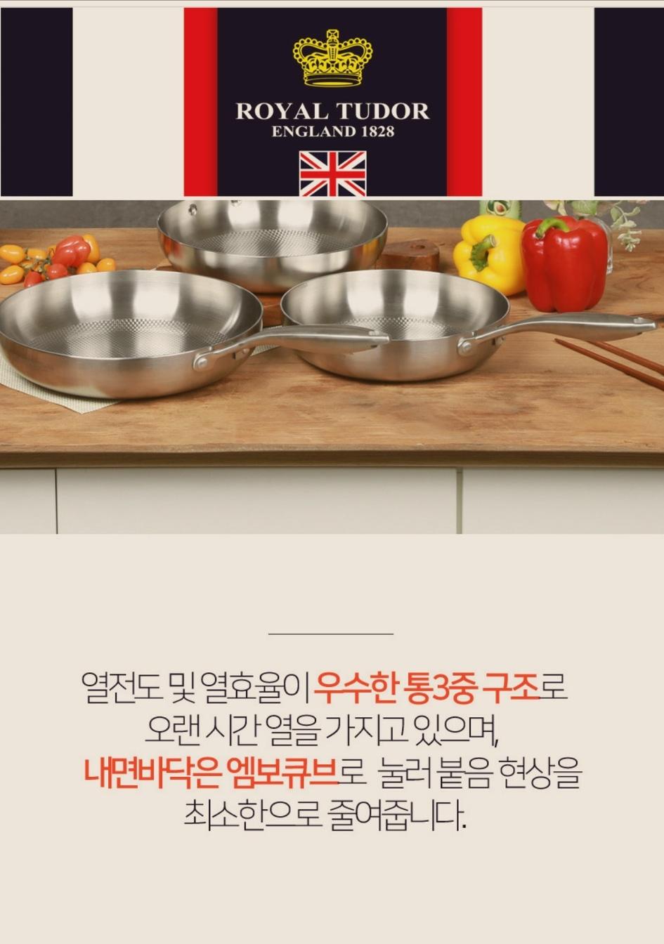 로얄튜더 통3중 후라이팬3종세트