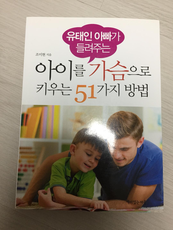 아이를 가슴으로 키우는51가지방법(새재품)