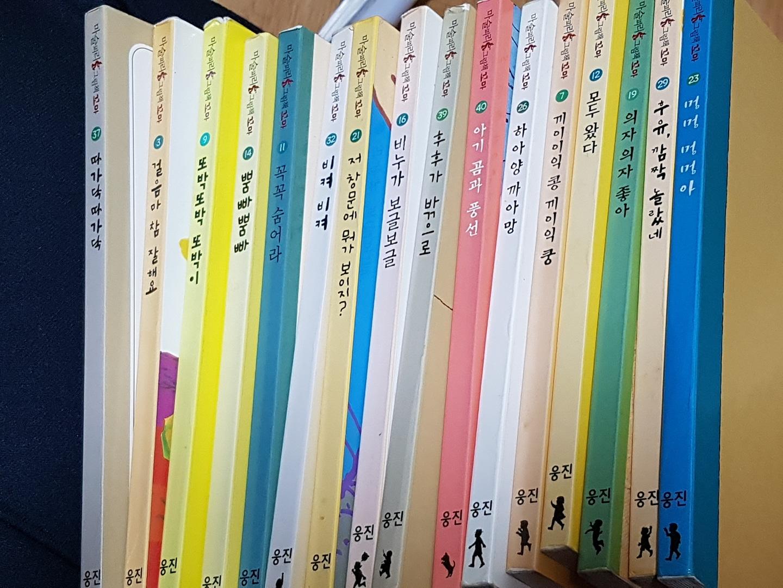 웅진다책 마술피리 그림책 꼬마(가격내림)