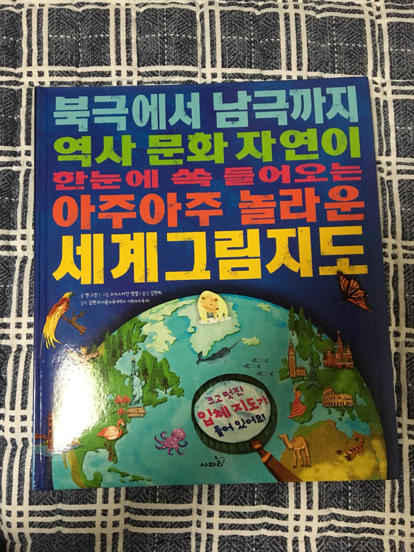 세계그림지도책