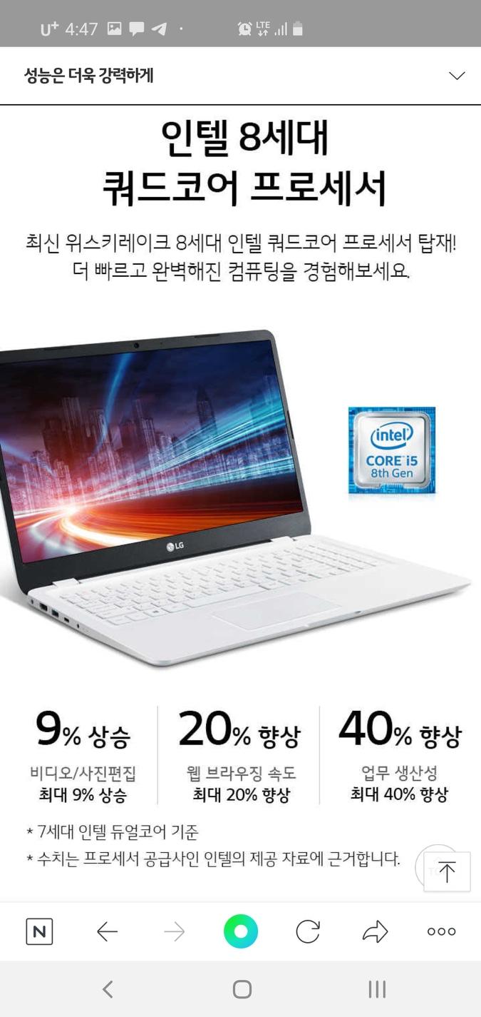 LG 울트라 신형 노트북
