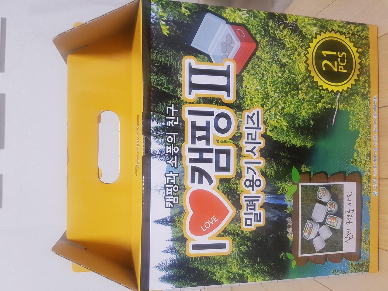 ☆캠핑시 추천☆캠핑용 밀폐 용기 시리즈 21pcs