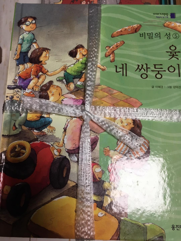 웅진 이야기 책방 -책벌레읽기책,책나무읽기책