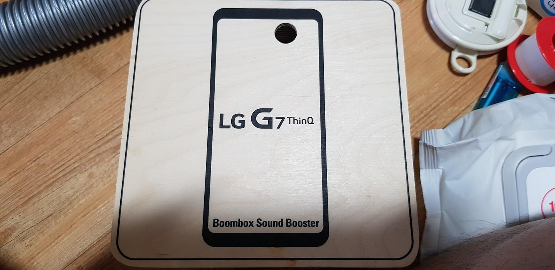 g7 우드붐박스