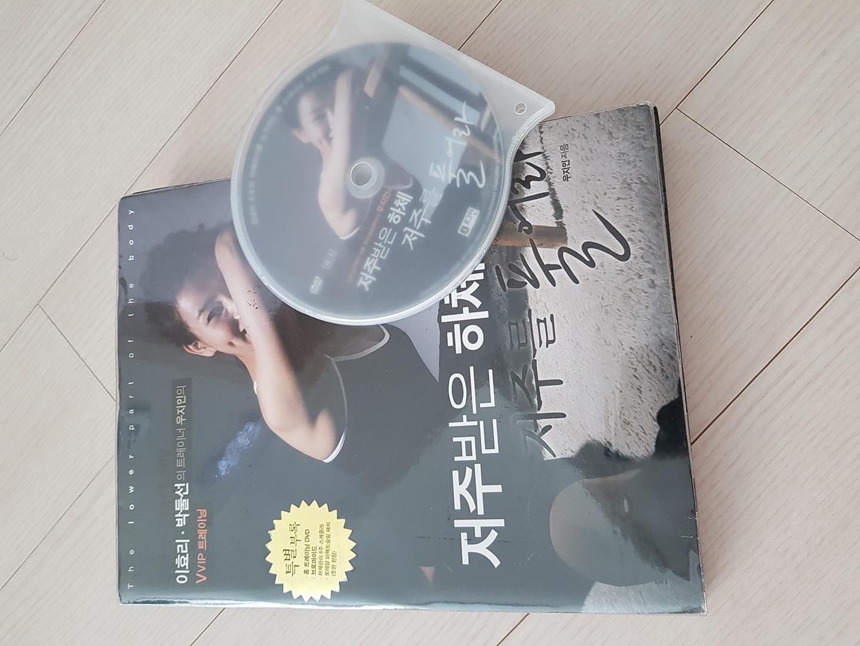 하체 트레이닝 책(dvd 포함)