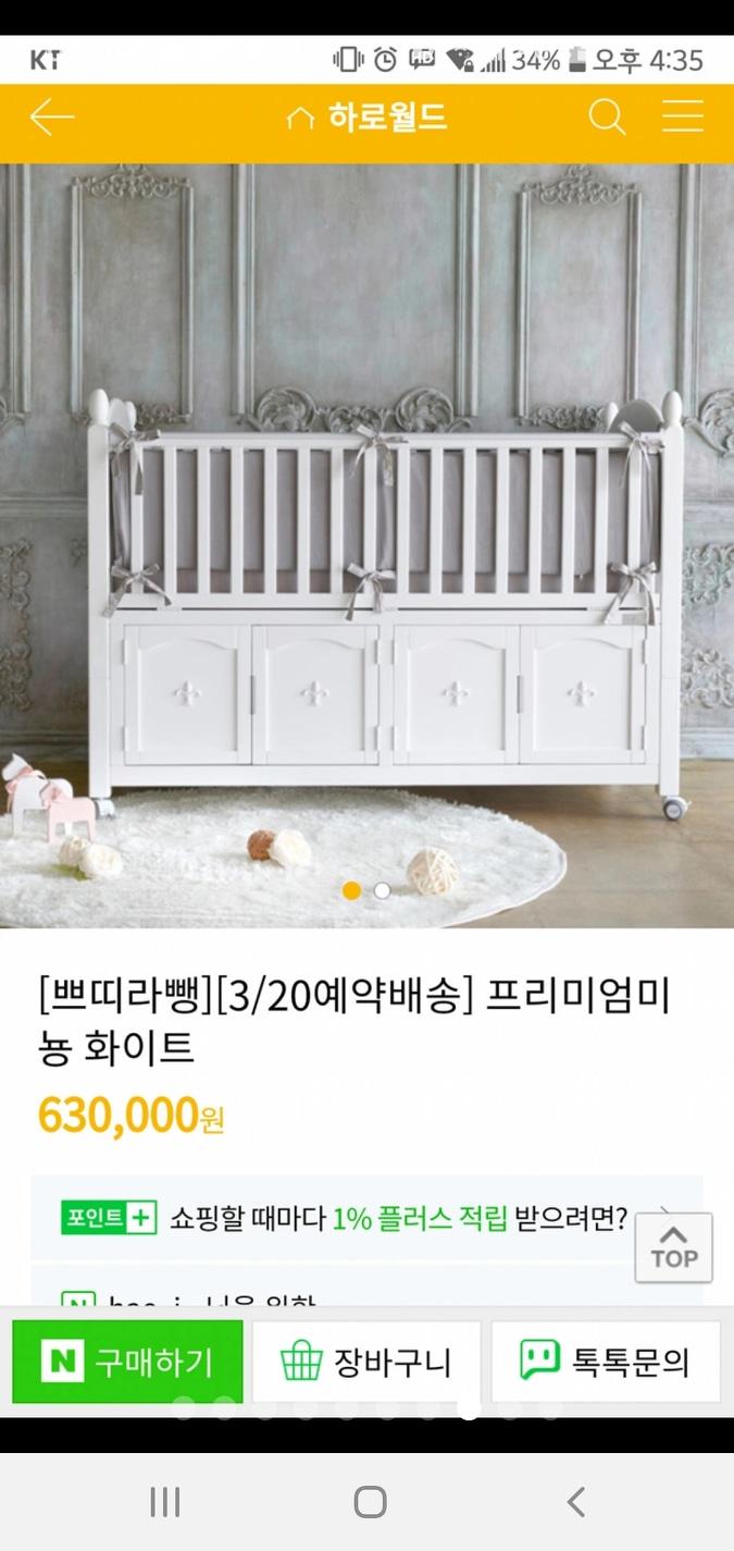 쁘띠라뺑 프리미엄미뇽 아기침대 토들러침대,아기침대