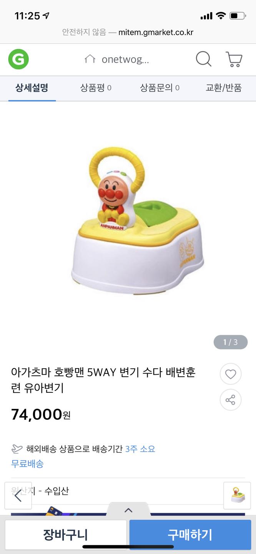유아변기/추사랑변기/호빵맨변기/아가츠마 변기