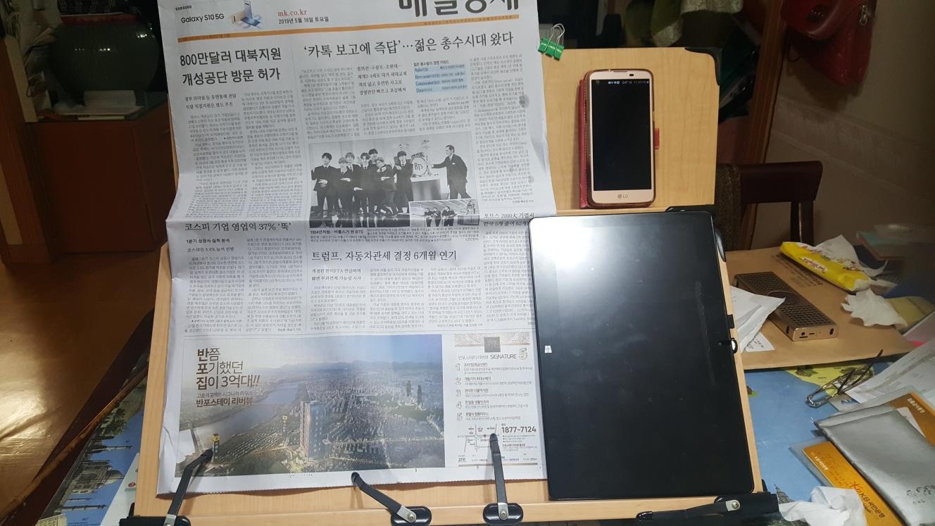 태블렛, 노트북, 신문, 핸드폰 2단 거치대