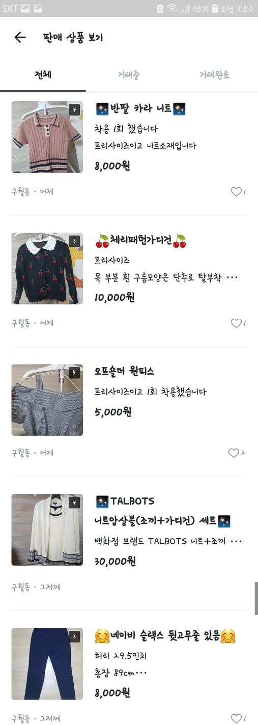💕3개이상:무료배송/7개이상:할인+무료배송해드려요~구경오세요💕