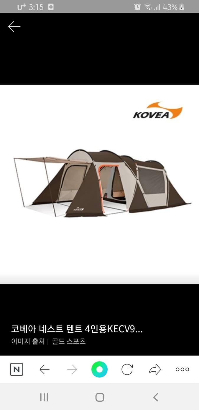 코베아 텐트4인용