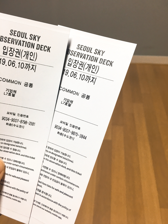 롯데월드 서울스카이 입장권입니다!! 정상가 성인1인 25000원