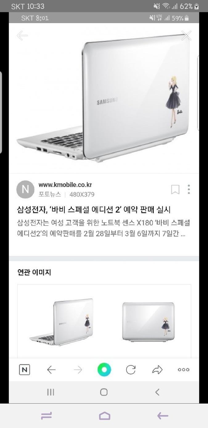 삼성 바비 노트북