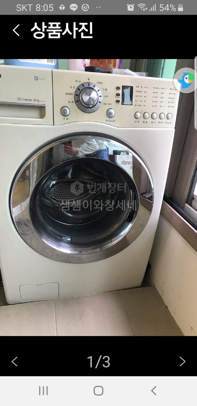 드럼세탁기1+1삼성세탁기