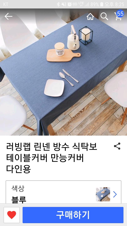 ●급처●가격내림/새상품💖러빙랩 린넨 방수 식탁보 테이블커버 블루 만능커버 4인용❤