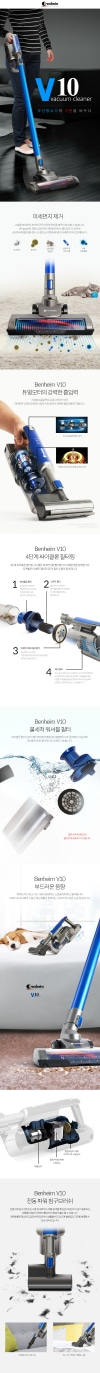 벤하임 V10 청소기(새상품)