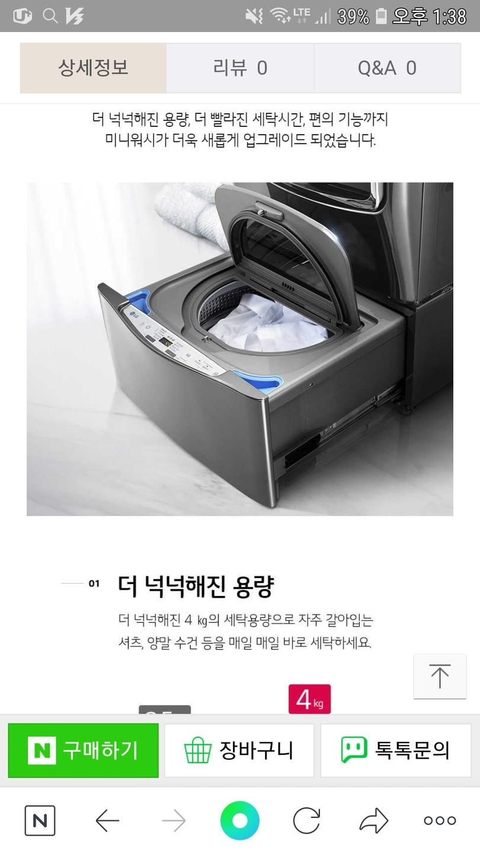 트롬 미니워시 세탁기 4k 짜리입니다^^