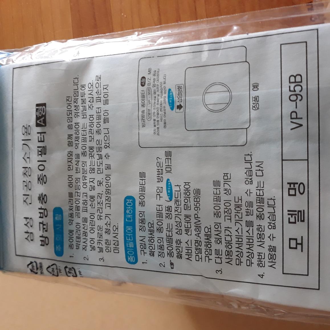 삼성청소기용 먼지봉투 무료로 드려요.