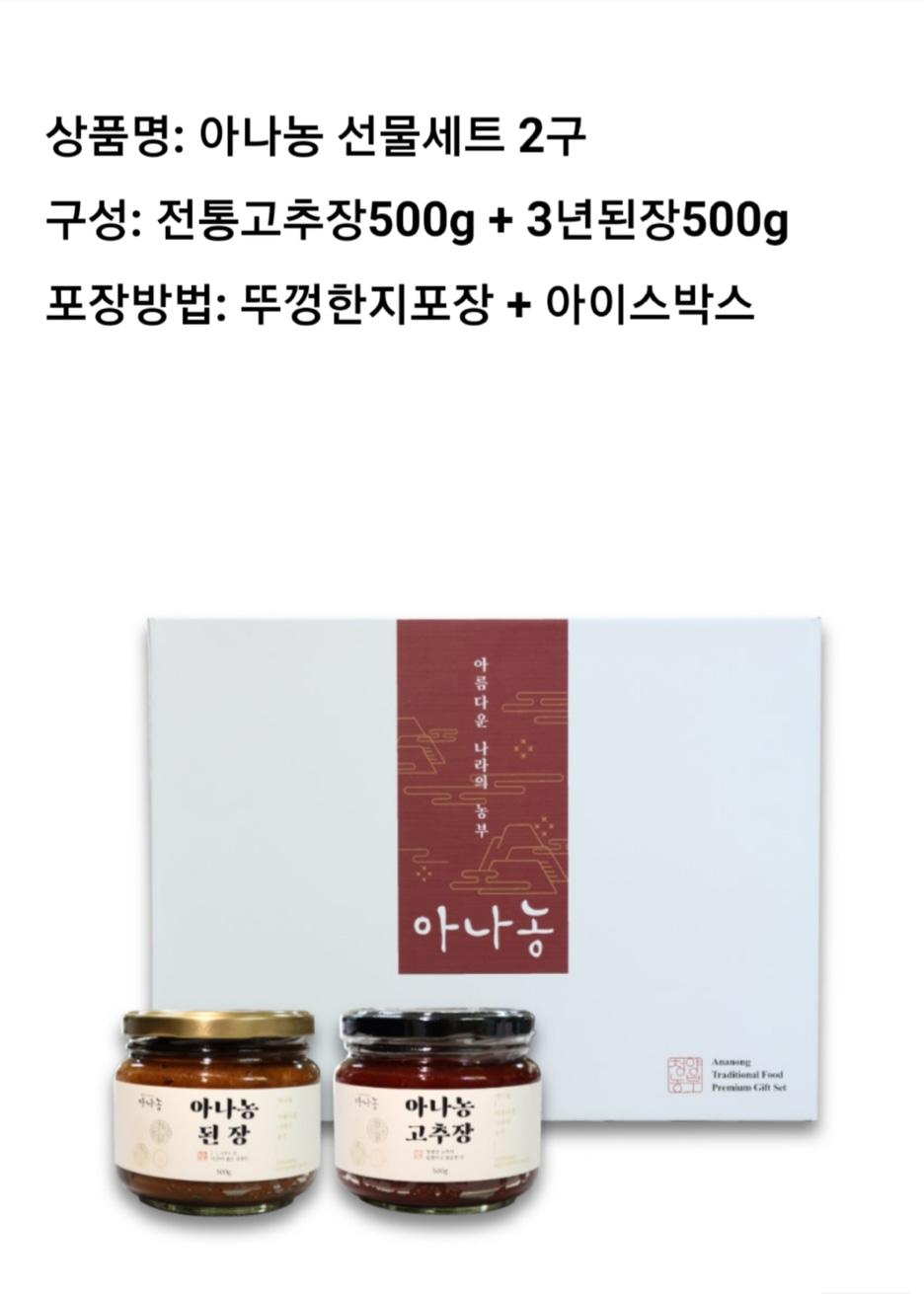 새것,아나농 3년숙성된장+고추장 선물세트