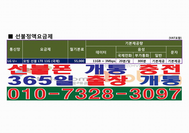 모빙 선불 LTE 11G [국제] [LG U+]