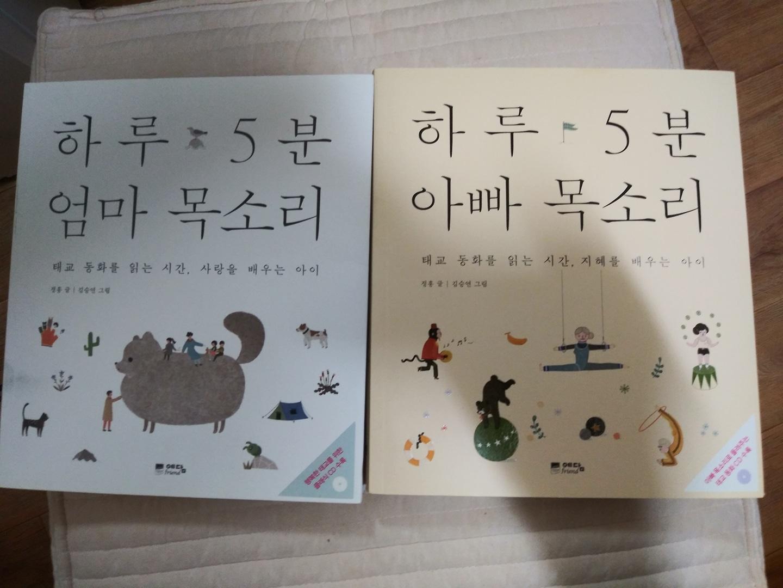 태교책 새책(CD포함)
