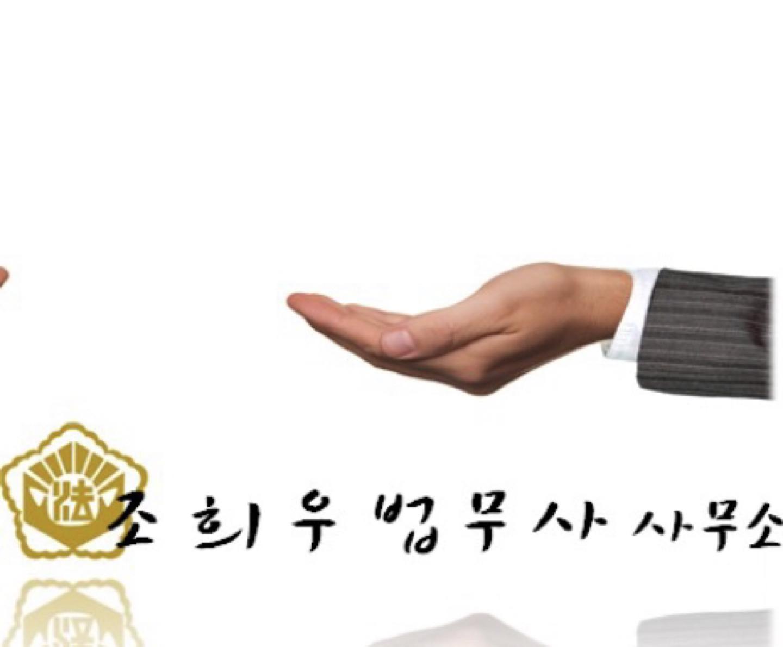조희우 법무사 사무소