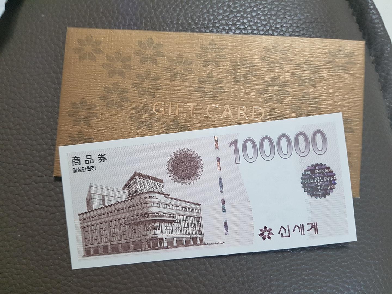 신세계상품권 10만원권 1장