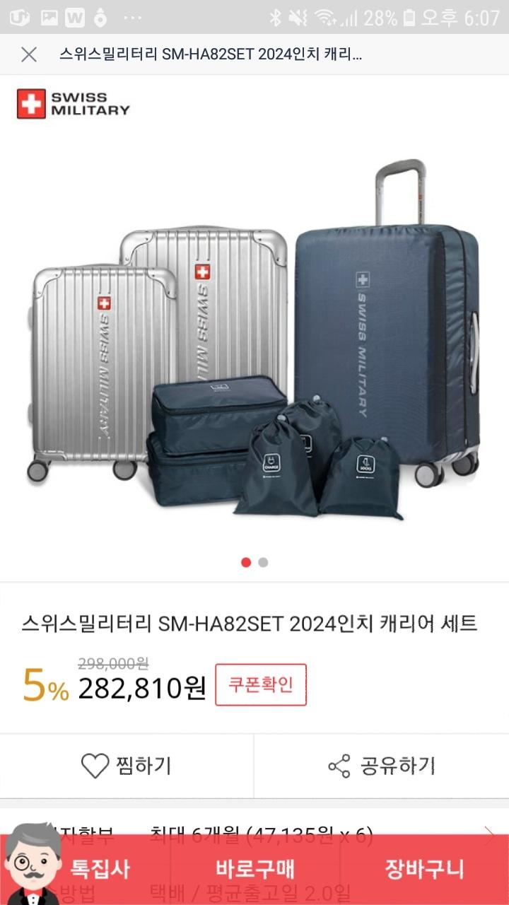 캐리어(스위스밀리터리 SM-HA82SET 20인치+24인치 캐리어 세트 (미개봉 신품))