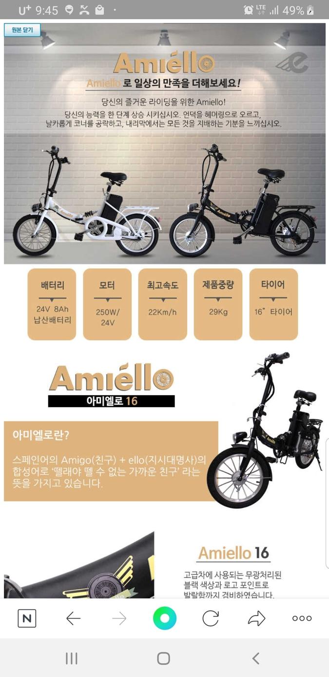 아미멜로 전기자전거