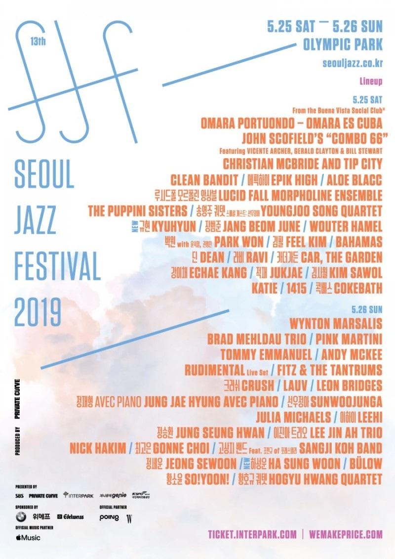 서울 재즈페스티벌 5월 25일 1일권