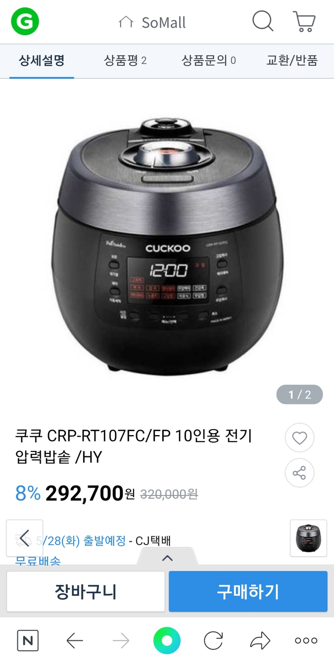 쿠쿠10인용 미개봉 밥솥팔아요